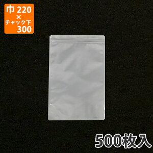 【チャック付袋】アルミスタンドパック(AL-22) 220×(32+300)mm