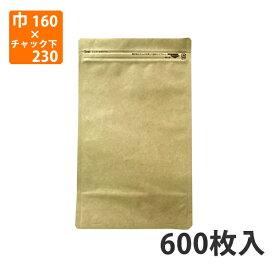【チャック付袋】クラフト紙スタンドパック(KR-16) 160×(32+230)mm(600枚入)【代引不可】