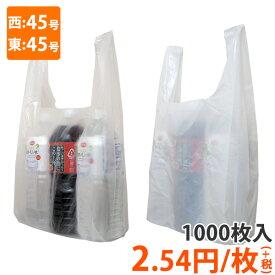 【ポリ袋】規格品 レジ袋 西45号・東45号(1000枚入)