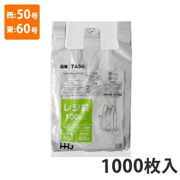【ポリ袋】レジ袋 乳白 西50号・東60号 TA-50(1000枚入り)