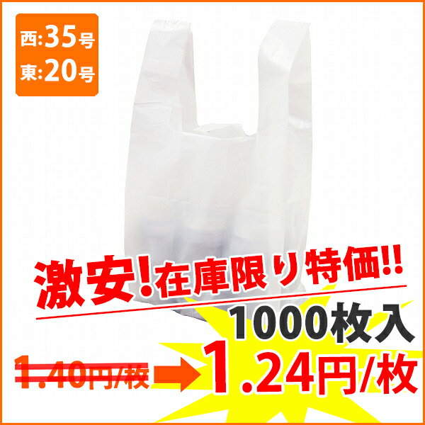 【ポリ袋】モロフジレジ袋<乳白>西35号・東20号(1000枚入)厚み0.015mm【在庫限り特価!】