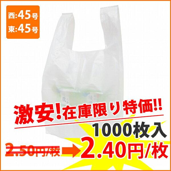 【ポリ袋】モロフジレジ袋<乳白>西45号・東45号(1000枚入)厚み0.018mm【在庫限り特価!】