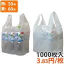 【ポリ袋】規格品 レジ袋 西50号・東60号(1000枚入)