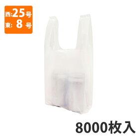 【ポリ袋】レジ袋〈乳白〉西25号・東8号 TA-25 エンボス加工(8000枚入)