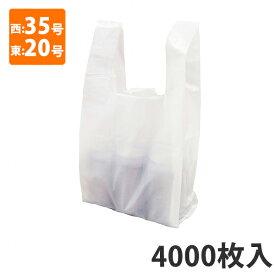 【ポリ袋】レジ袋〈乳白〉西35号・東20号 TA-35 エンボス加工(4000枚入)
