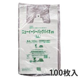【レジ袋】ニューイージーバッグバイオ25 3L(100枚入り)