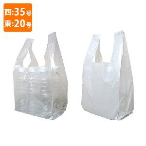 【ポリ袋】規格品 レジ袋 西35号・東20号(1000枚入)