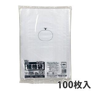 【ポリ袋】 規格袋<LDPE50μ>13号 JW-13 260×380mm (100枚入)