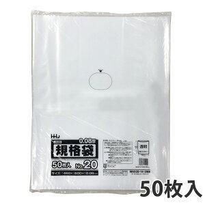 【ポリ袋】 規格袋<LDPE80μ>20号 JX-20 460×600mm (50枚入)