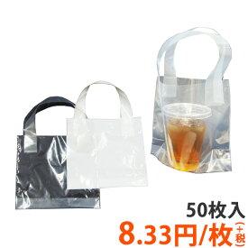 【ポリ袋】キャッチバッグ1個用 50枚入