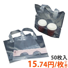 【ポリ袋】ループハンドルキャッチバッグ2個用 50枚入