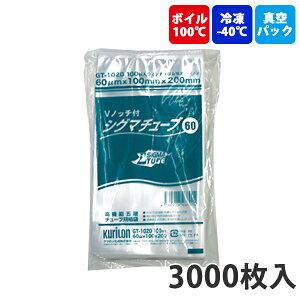【ナイロンポリ袋】 高機能五層 シグマチューブ GT-1020 60μ 100×200mm (3000枚入)