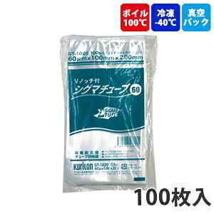 【ナイロンポリ袋】 高機能五層 シグマチューブ GT-1020 60μ 100×200mm (100枚入)