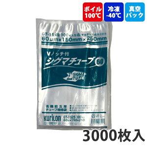 【ナイロンポリ袋】 高機能五層 シグマチューブ GT-1525 60μ 150×250mm (3000枚入)