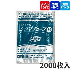 【ナイロンポリ袋】 高機能五層 シグマチューブ GT-2030 60μ 200×300mm (2000枚入)