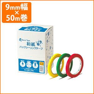 【テープ】194和紙バックシーリングテープ9mm幅×50m巻