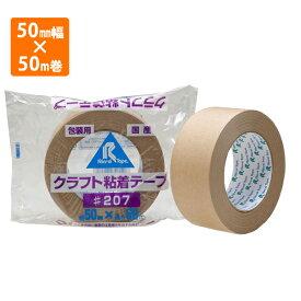 【テープ】207クラフトテープ50mm幅×50m巻