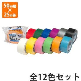 【テープ】384布カラーテープ50mm幅×25m巻【全12色セット】