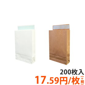 【紙袋】モロフジ宅配袋 特小(B5) 220×70×320+50mm(200枚入り) 無地 テープ付き 角底袋