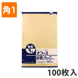 【封筒】 クラフトパック K85-K1 角1 (100枚入り)