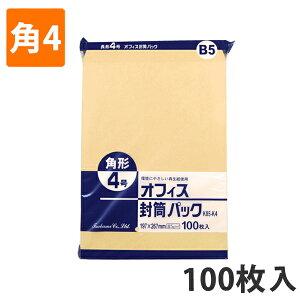 【封筒】 クラフトパック K85-K4 角4 (100枚入り)