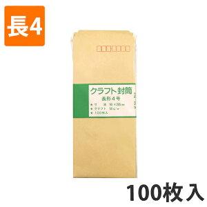 【封筒】 クラフトパック K50-N4 長4 (100枚入り)