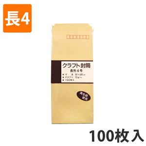 【封筒】 クラフトパック K70-N4 長4 (100枚入り)