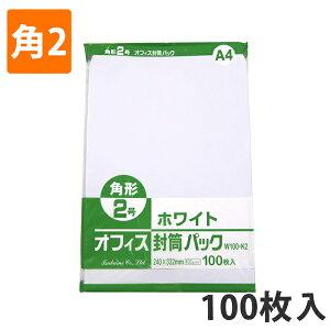【封筒】 ホワイトパック W100-K2 角2 (100枚入り)