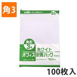 【封筒】 ホワイトパック W100-K3 角3 (100枚入り)