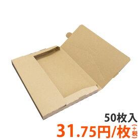 【梱包資材】 ポストインケース 306×217×21mm (ネコポス・ゆうパケット対応・50枚入り)