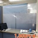 【ポリカーテン】ビニールカーテン幅900mm×10m巻