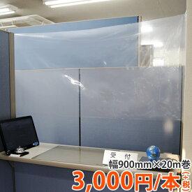 【ポリカーテン】ビニールカーテン幅900mm×20m巻