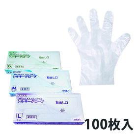 【使い捨て手袋】シルキーグローブ(エンボス)半透明(100枚入)