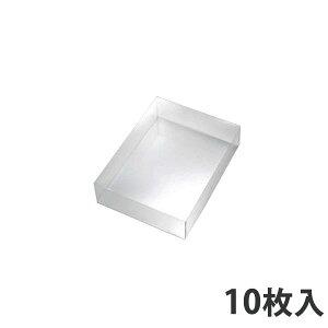 【クリアケース】 クリスタルボックス C-1 50×50×25 (10枚入) 透明 箱 透明ボックス クリアボックス ギフトボックス ラッピングボックス
