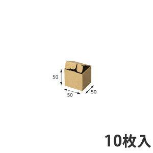 【箱】 ナチュラルボックス Z-101 50×50×50 (10枚入)