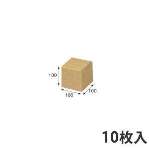 【箱】 ナチュラルボックス Z-1 100×100×100 (10枚入)