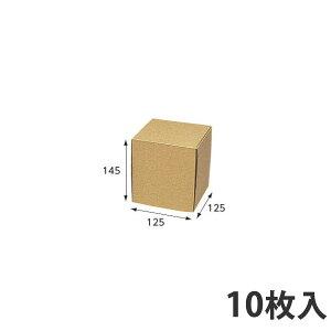 【箱】 ナチュラルボックス Z-28 CD10枚収納 125×125×145 (10枚入)