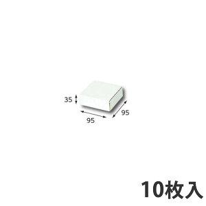 【箱】 フリーBOX F-81 95×95×35 (10枚入)