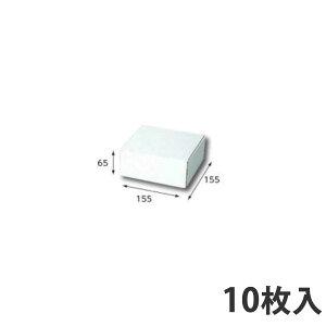 【箱】 フリーBOX F-86 155×155×65 (10枚入)