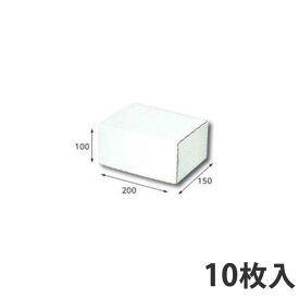 【箱】 フリーBOX F-76 200×150×100 (10枚入)