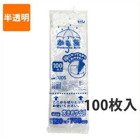 【ポリ袋】傘袋GU05(外袋有・半透明)<100枚入>