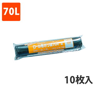 【ポリ袋】 ロール巻ポリ袋 黒 HDPE 70L(10枚巻)