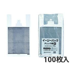 【レジ袋】 イージーバッグ チェック 西45号・東45号(100枚入)