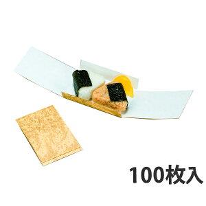 【食品包装紙】 紙竹皮 おにぎり3個用(100枚入)
