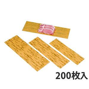 【食品包装紙】 竹皮 2 100×355mm(200枚入)