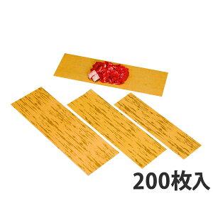 【食品包装紙】 福皮 500g用 170×510mm(200枚入)