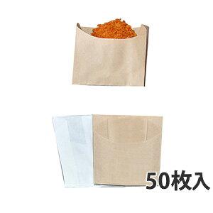 【耐油袋】 耐油袋 ミニ 無地 90×110mm(50枚入)