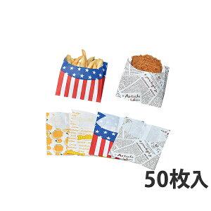 【耐油袋】 耐油袋 ミニ 柄入り 90×110mm(50枚入)