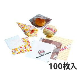 【バーガー袋】 バーガー袋 20 無地 200×202mm(100枚入)