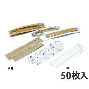 【パン用袋】 デリカパック新 フランスパン用 35 無地 120×350mm(50枚入)